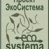 ООО Проект ЭкоСистема
