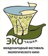 Год охраны окружающей среды: в Башкортостане пройдёт Международный фестиваль экологического кино «Экочашка»
